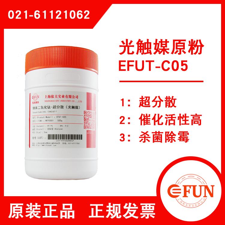 生产光触媒粉末纳米二氧化钛超强分解甲醛空气净化EFUT-C05